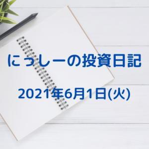 にっしーの投資日記 2021年6月1日(火)