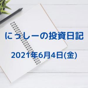 にっしーの投資日記 2021年6月4日(金)