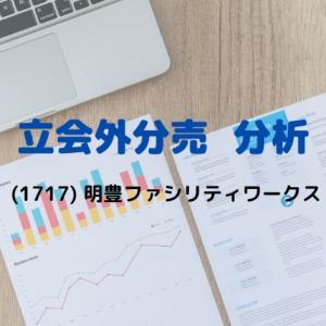 【立会外分売分析】1717 明豊ファシリティワークス