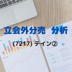 【立会外分売分析】7217 テイン②