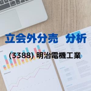 【立会外分売分析】3388 明治電機工業