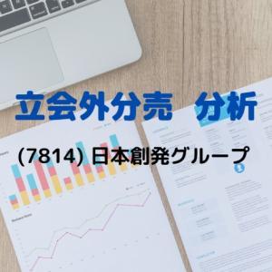 【立会外分売分析】7814 日本創発グループ