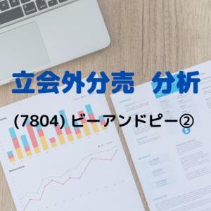 【立会外分売分析】7804 ビーアンドピー②