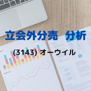 【立会外分売分析】3143 オーウイル