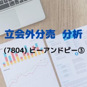 【立会外分売分析】7804 ビーアンドピー③