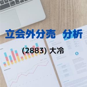 【立会外分売分析】2883 大冷