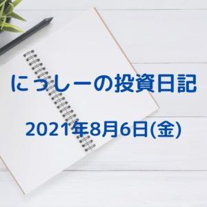 にっしーの投資日記 2021年8月6日(金)