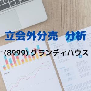 【立会外分売分析】8999 グランディハウス
