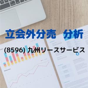 【立会外分売分析】8596 九州リースサービス