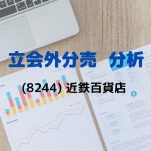 【立会外分売分析】8244 近鉄百貨店