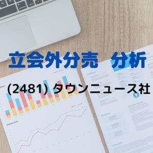 【立会外分売分析】2481 タウンニュース社