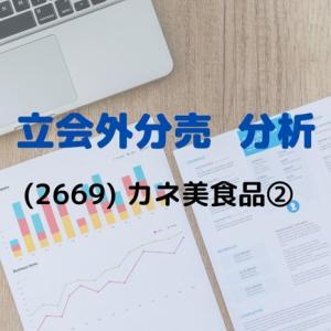 【立会外分売分析】2669 カネ美食品②