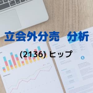 【立会外分売分析】2136 ヒップ