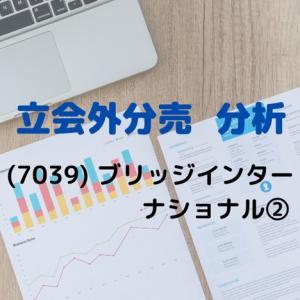 【立会外分売分析】7039 ブリッジインターナショナル②
