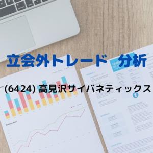 【立会外トレード分析】6424 高見沢サイバネティックス