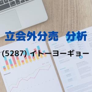 【立会外分売分析】5287 イトーヨーギョー