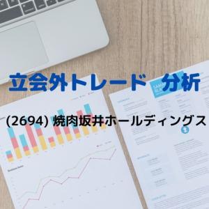 【立会外トレード分析】2694 焼肉坂井ホールディングス