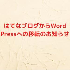 はてなブログからWord Pressへの移転のお知らせ