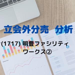 【立会外分売分析】1717 明豊ファシリティワークス②