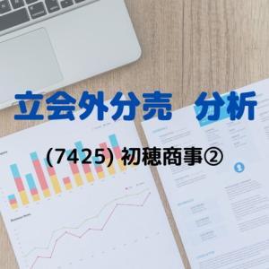 【立会外分売分析】7425 初穂商事②