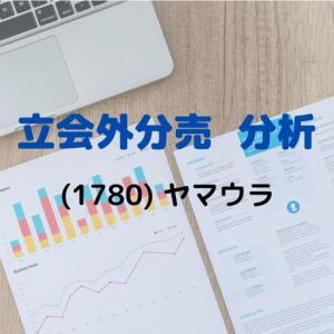 【立会外分売分析】1780 ヤマウラ
