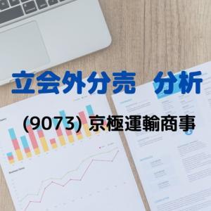 【立会外分売分析】9073 京極運輸商事
