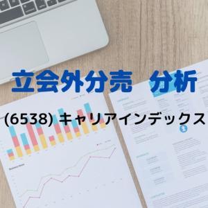 【立会外分売分析】6538 キャリアインデックス