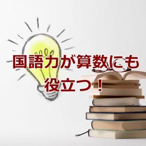算数の文章題にも国語力が必要