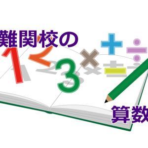 【難関校算数】4×A+5×Bの答えにできない最大の数字は?