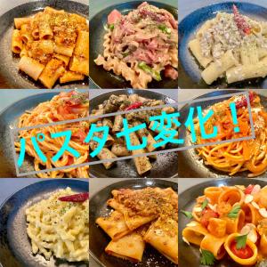 【保存版】パスタ七変化!〜あなたのお気に入りパスタを見つけよう!〜【パナゲ-kitchen-】