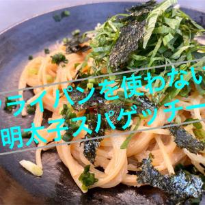 『明太子パスタ』と『ロゼワイン 』と『私』【パナゲ-kitchen-】