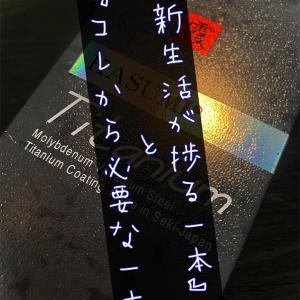 """新生活が捗る""""一本""""と、今大事な""""一本""""。【お題】"""