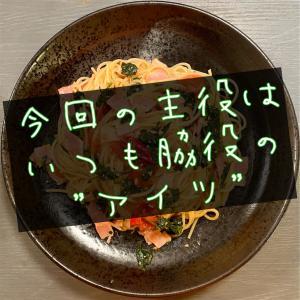 """いつも""""脇役""""のアイツが、今日のパスタの""""主役""""【パナゲ-kitchen-】"""