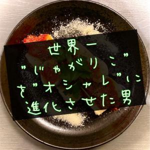 """世界一""""じゃがりこ""""をオシャレに進化させた男(自称)【アレンジレシピ】"""