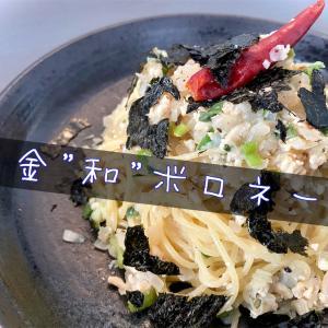 """『白金(プラチナ)""""和""""ボロネーゼ』で、金の週(GW)の終焉を飾る。【パナゲ-kitchen-】"""