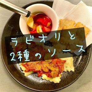 """『""""ラビオリ""""の2つの食べ方と2つのソース』〜ハーフ&ハーフはピザだけじゃないよ!〜【パナゲ-kitchen-】"""