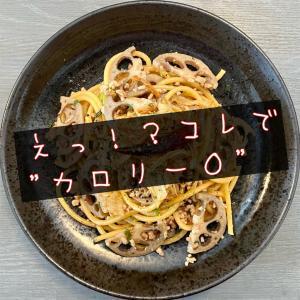 """カロリー0!?『蓮根と挽肉のサクサク和風パスタ』と""""カロリーゼロ理論""""【パナゲ-kitchen-】"""