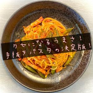 月に1度は食べている『手抜きパスタ』の決定版。【パナゲ-kitchen-】