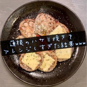初めて作る『蓮根の挟み焼き』をアレンジしすぎた結果www【パナゲ-kitchen-】