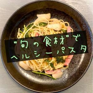 『カブとおかひじきの和風パスタ』〜旬の野菜でヘルシーに!〜【パナゲ-kitchen-】