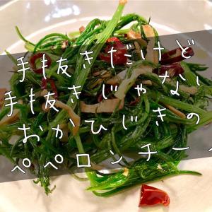 『おかひじきのペペロンチーノ炒め』〜手抜きなんて言わせない〜【おつまみレシピ】