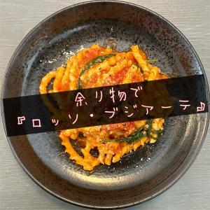 余り物で『ロッソ・ブジアーテ』作ってみた。【パナゲ-kitchen-】