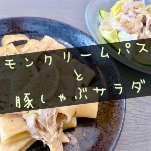 簡単サッパリ!『レモンクリームパスタ&豚しゃぶサラダ』作ってみた!