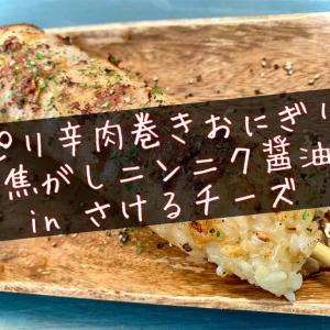 『ピリ辛肉巻きおにぎり』作ってみた!〜ドラクエ風味〜【簡単レシピ】