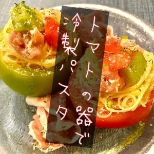 トマトの器で『冷製パスタ』が1発で映える。【簡単オシャレシピ】