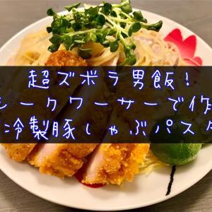 """【超ズボラ飯】シークワーサーで作る『""""漢""""の冷製豚しゃぶパスタ』【レシピ】"""