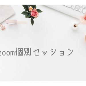 【zoomセッション受付開始】愛と豊かさで満たされる私になる潜在意識書き換えzoomセッション