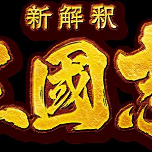 映画【新解釈 三國志】キャストレビュー・感想やネタバレまとめ!笑えるて面白い内容!