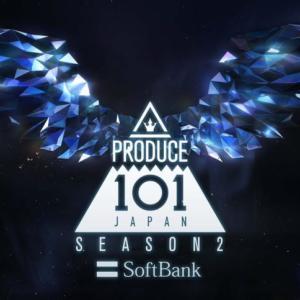 PRODUCE101JAPAN(シーズン2)は練習生メンバーは誰?いつから始まるかもまとめてみた!