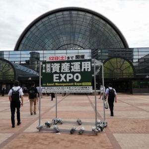「なにソレ?」 第1回【関西】資産運用EXPOに行ってきました